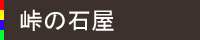 鉱物の販売ショップ【峠の石屋】